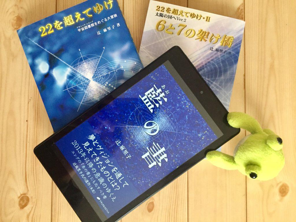 辻麻里子さんの本を読みまくってます