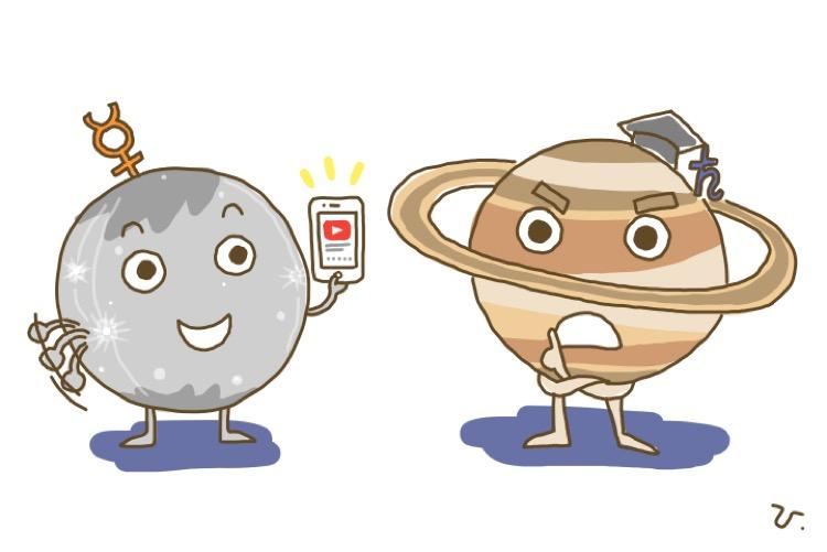 水星くんと土星センセイ
