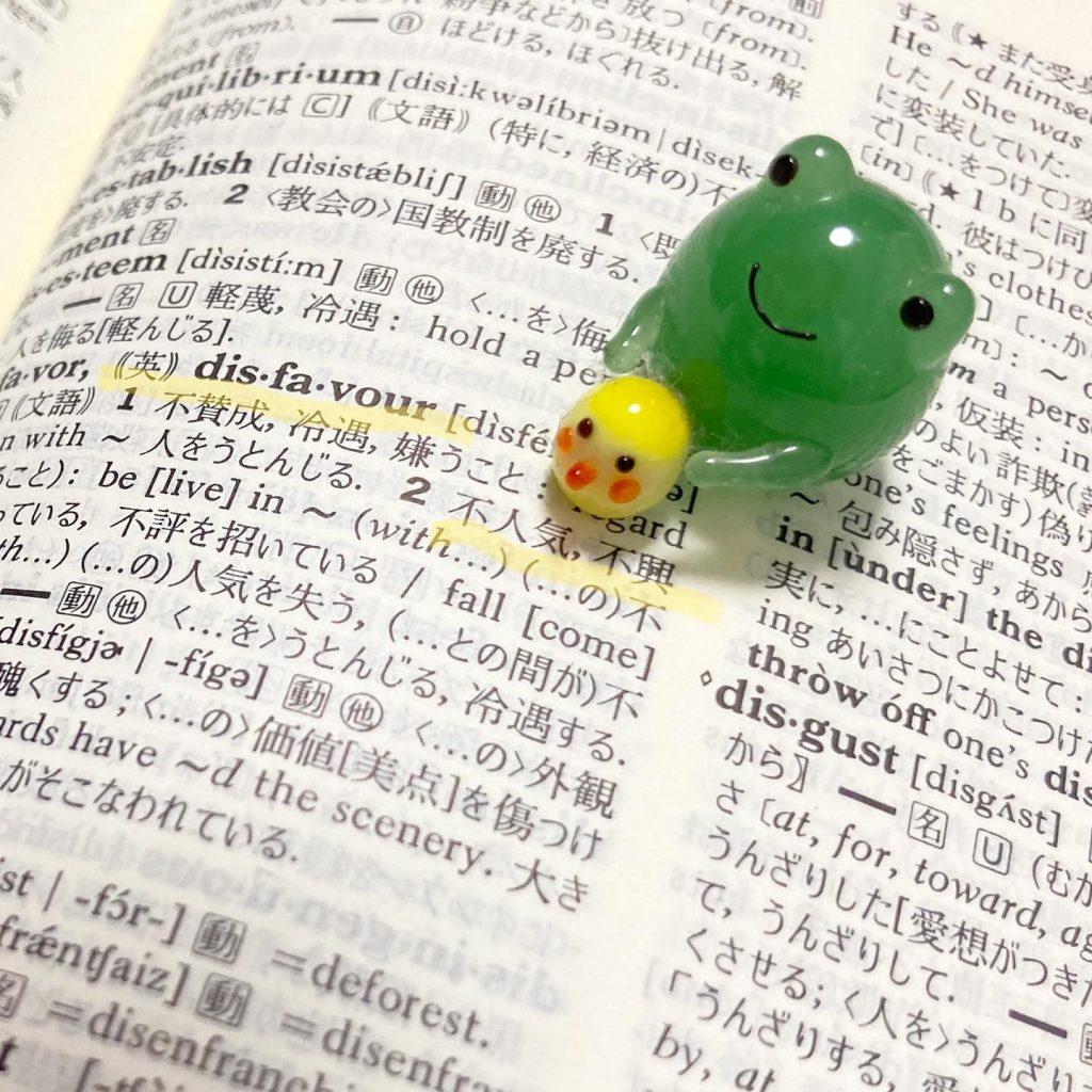 英和辞典でビブリオマンシー
